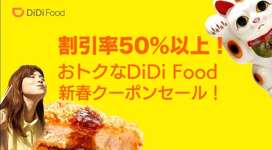 DiDiフード50%以上クーポンセール【800円分】