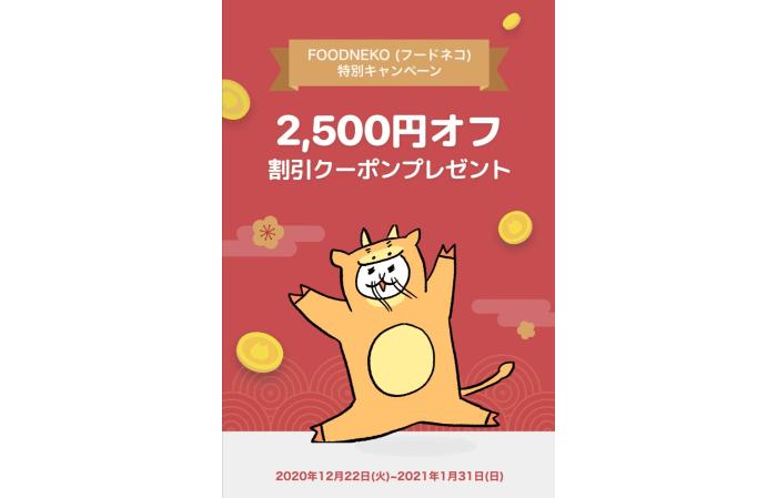 FOODNEKO(フードネコ)初回・2回目割引合計2500円オフクーポンコードプレゼントキャンペーン【1月】