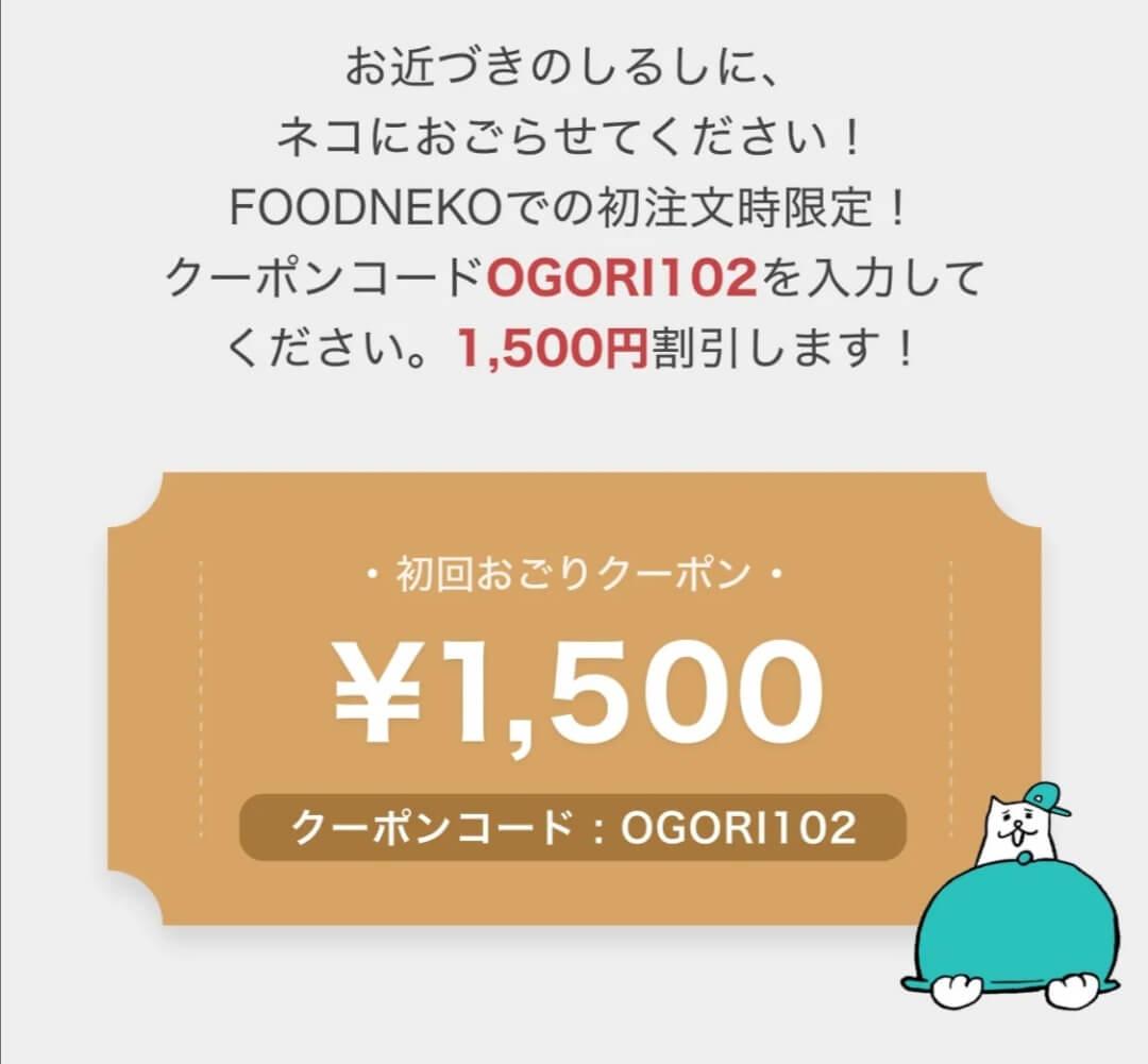 FOODNEKO(フードネコ)初回割引1500円オフクーポンコード