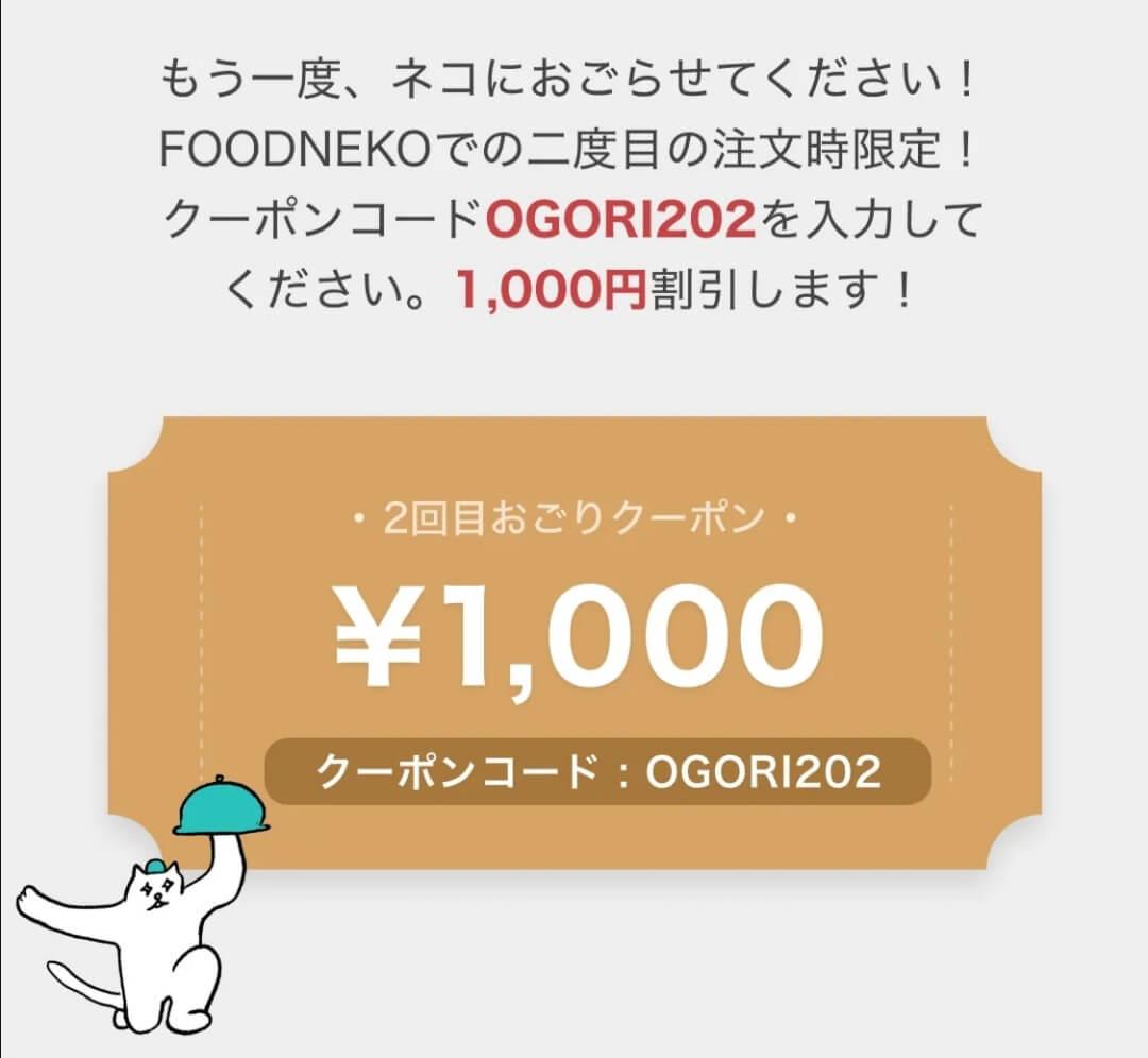 フードネコ(FOODNEKO)2回目割引1000円オフクーポンコード