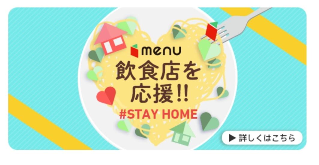 menuクーポンコード【注文ごとに300円キャンペーン/東京都・神奈川県限定】