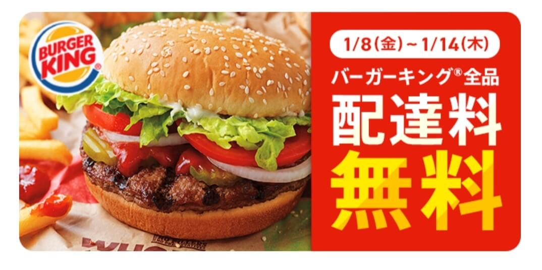 menuクーポンコード【配達料無料/バーガーキング限定】