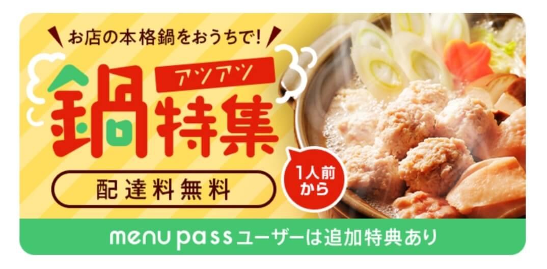 menuクーポンコード【鍋料理配達料無料+300円クーポン】