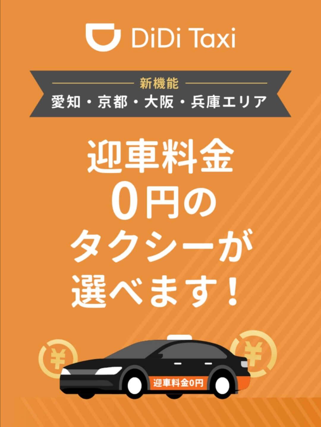 didi(ディディ)タクシー迎車料金無料