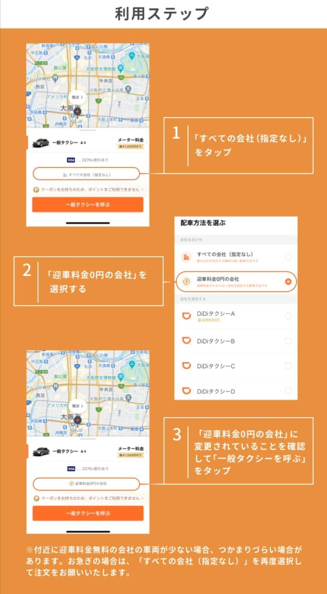 DiDi(ディディ)タクシー迎車料金無料のタクシーが呼べる【愛知・京都・大阪・兵庫限定】