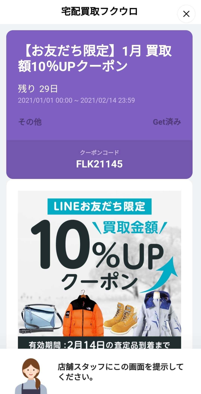【FLK21145】フクウロキャンペーンコード・クーポン買取金額10%UP【2月分】