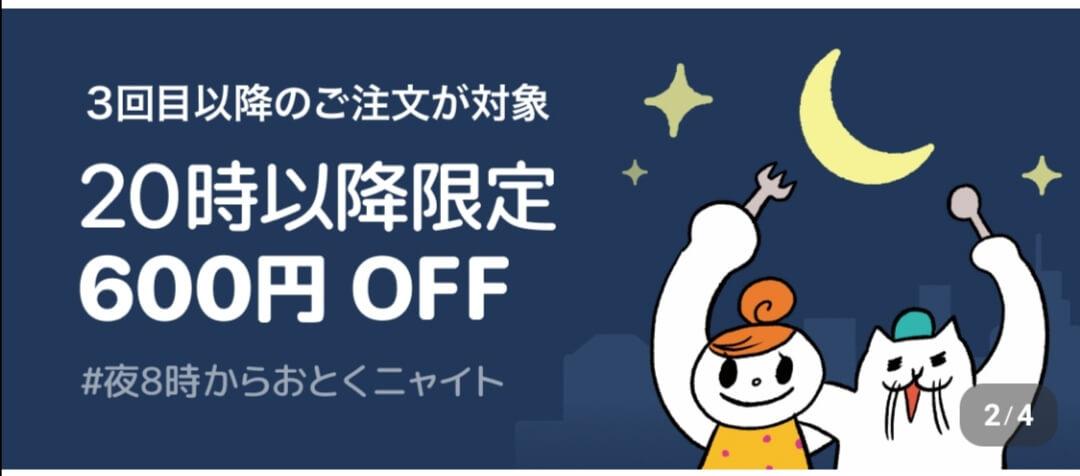 フードネコ(FOODNEKO)クーポンコード3回目以降使える600円割引