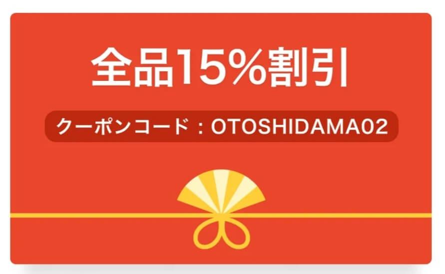 フードネコ(FOODNEKO)全品15%オフクーポンコード