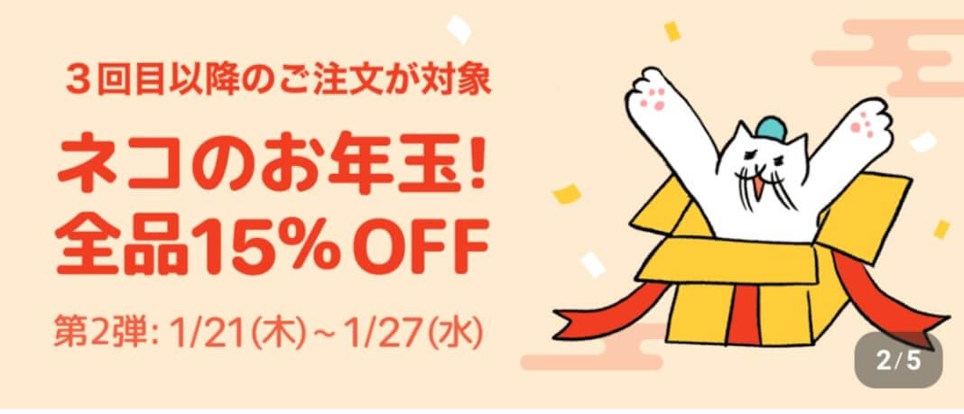 フードネコ(FOODNEKO)クーポンコード・キャンペーン3回目以降使える15%割引