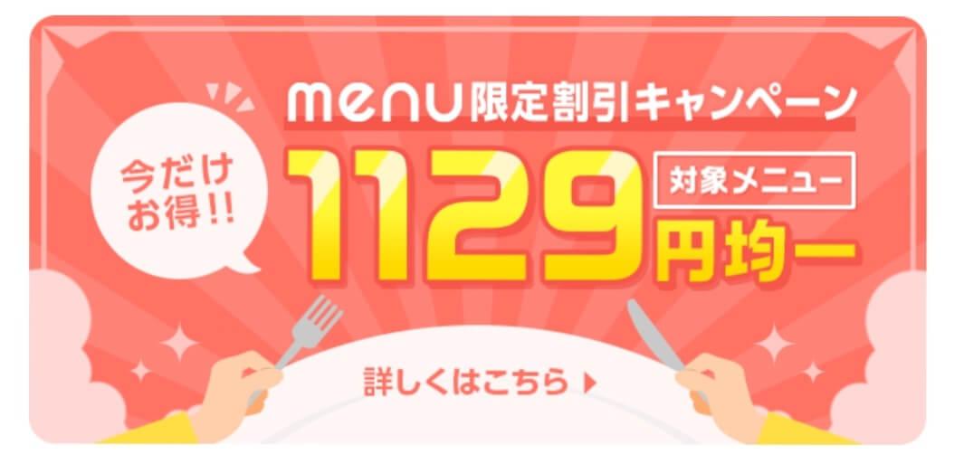menuキャンペーン【1129円均一】