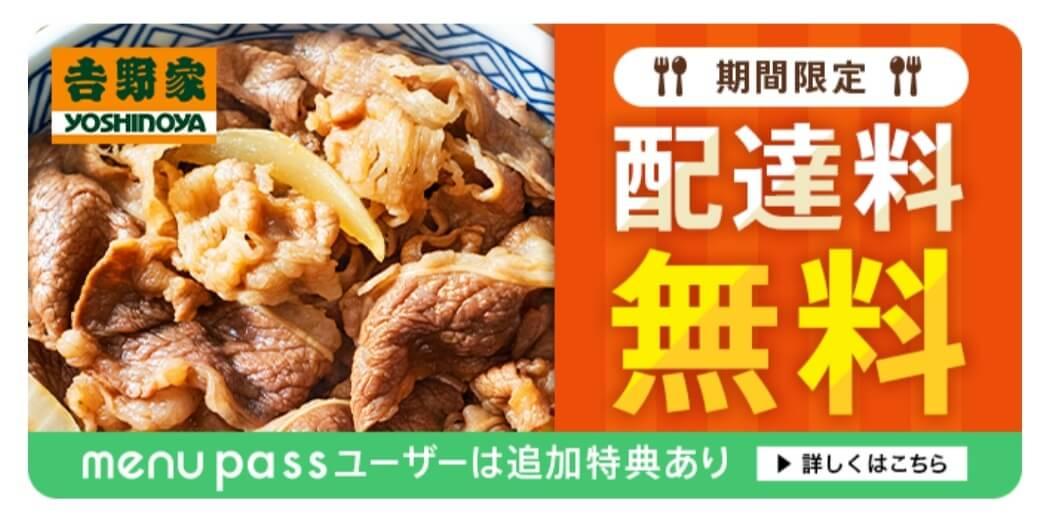 menuクーポンコード【ココイチ配達料無料キャンペーン】