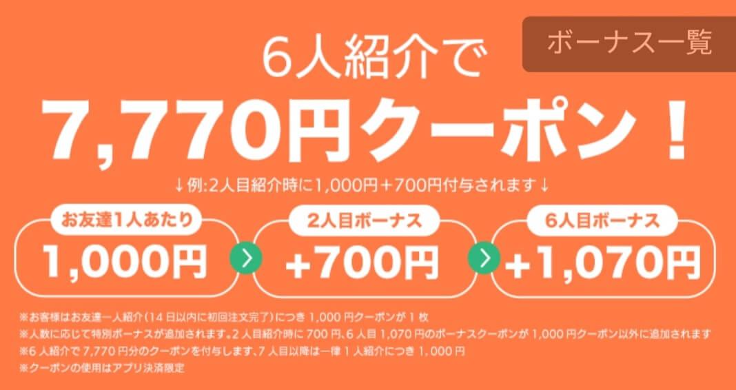 DiDiフードクーポンコード・友達紹介で7770円