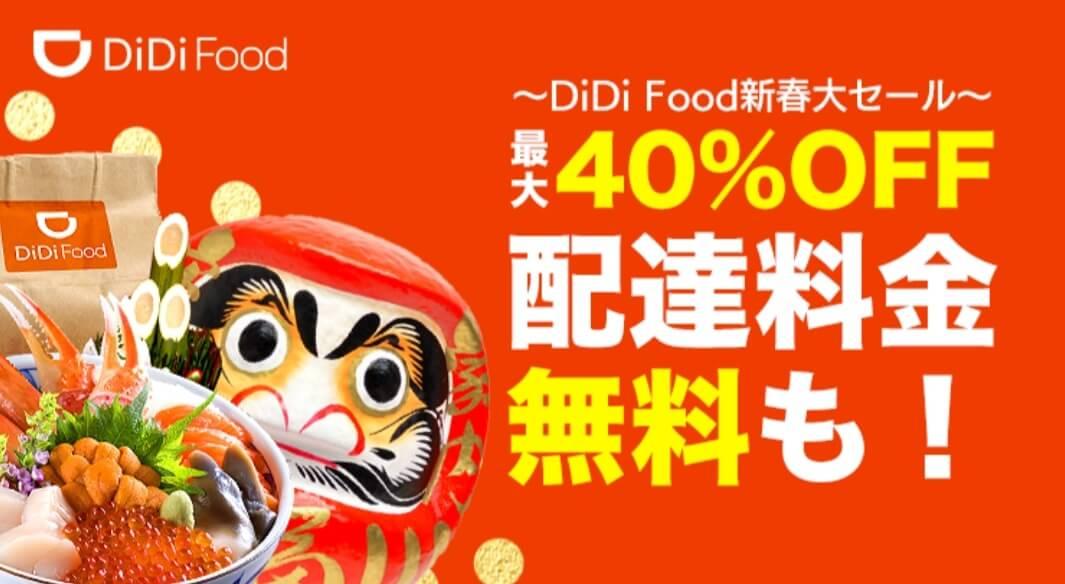 DiDiフードキャンペーン【大阪限定・40%オフ割引&配達料金無料】