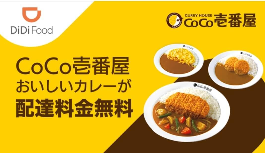 DiDiフードキャンペーン【福岡限定・ココイチ配達料金無料】