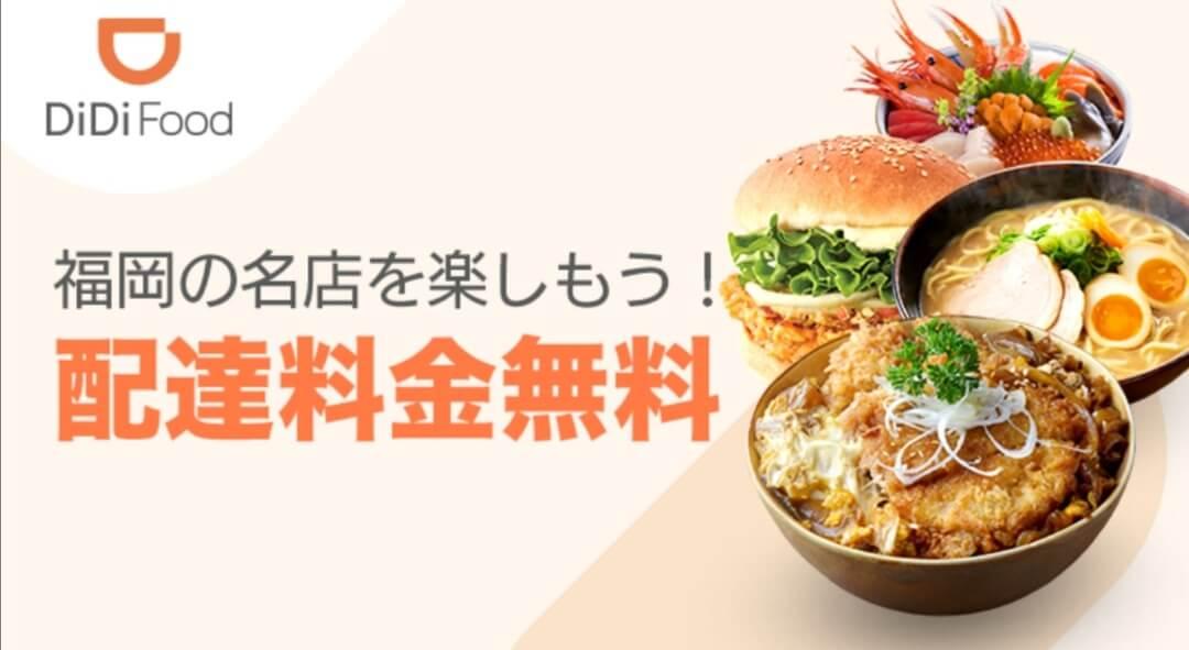DiDiフードキャンペーン・福岡限定配達料金無料