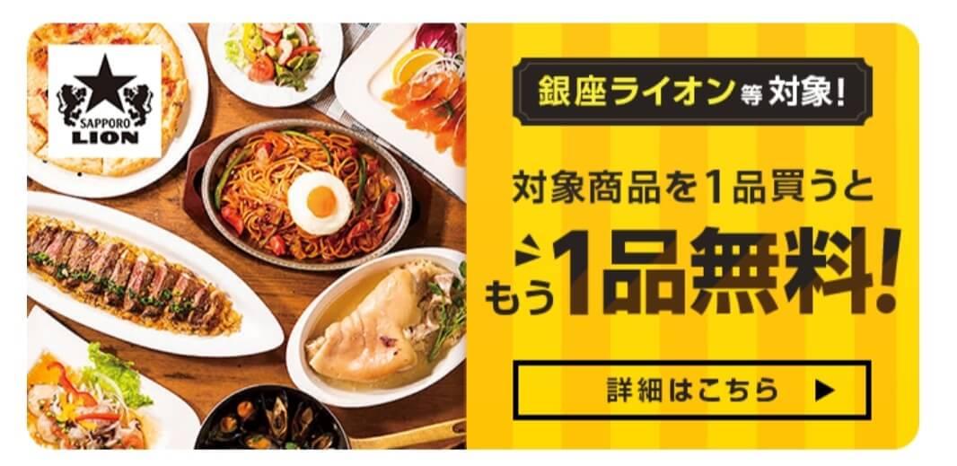 menuキャンペーン【対象店舗で1品買うともう1品無料】