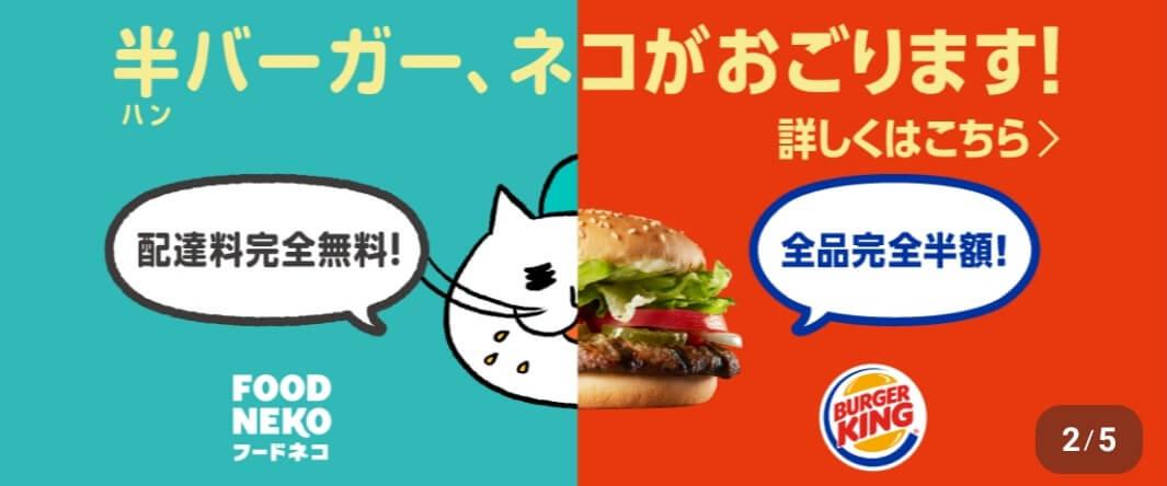 フードネコ(FOODNEKO)クーポンコード・キャンペーン【バーガーキング半額・配達料無料】