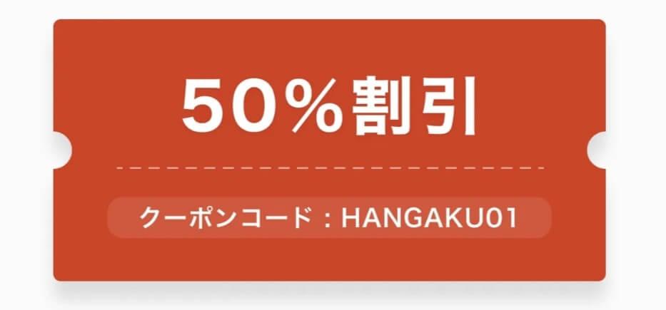 フードネコ(FOODNEKO)クーポンコード・キャンペーン【バーガーキング半額・配達料無料】「HANGAKU01」