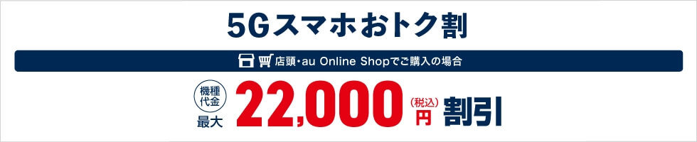 auオンラインショップキャンペーン乗り換え機種代金最大22000円割引
