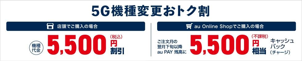 auオンラインショップ機種変更キャンペーン5G代金5500円割引