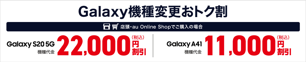 auオンラインショップ機種変更キャンペーン【Galaxy最大22000円割引】