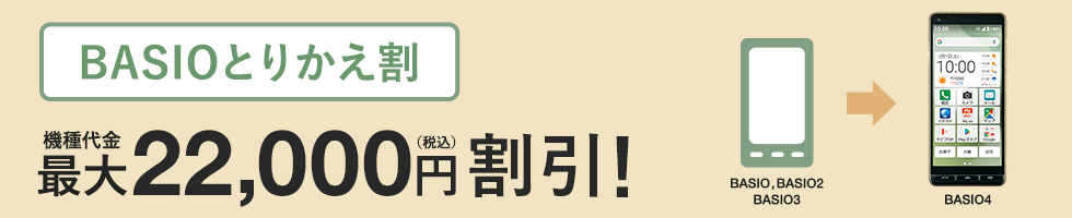 auオンラインショップ機種変更キャンペーン【BASIO最大22000円割引】