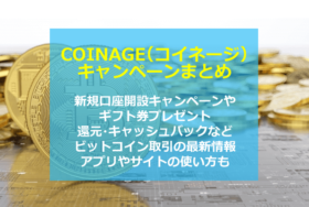 COINAGE(コイネージ)口座開設キャンペーンまとめ・仮想通貨お得情報