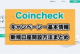 Coincheck(コインチェック)の口座開設キャンペーン情報!仮想通貨取引完全まとめ