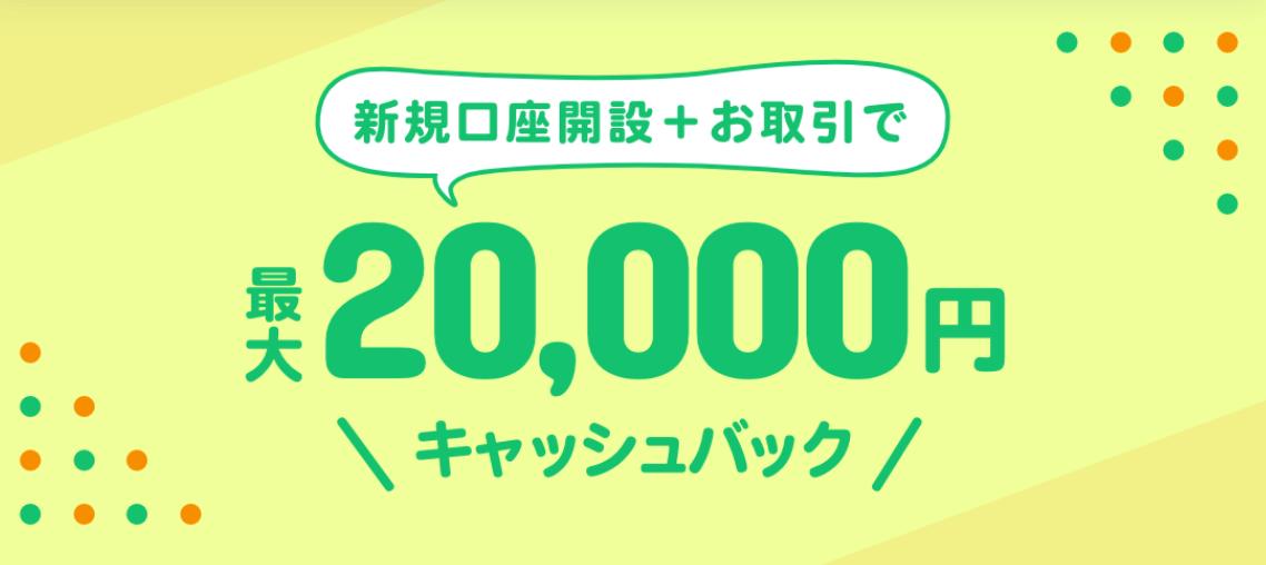 Coincheck(コインチェック)口座開設キャンペーン・最大20000円キャッシュバック