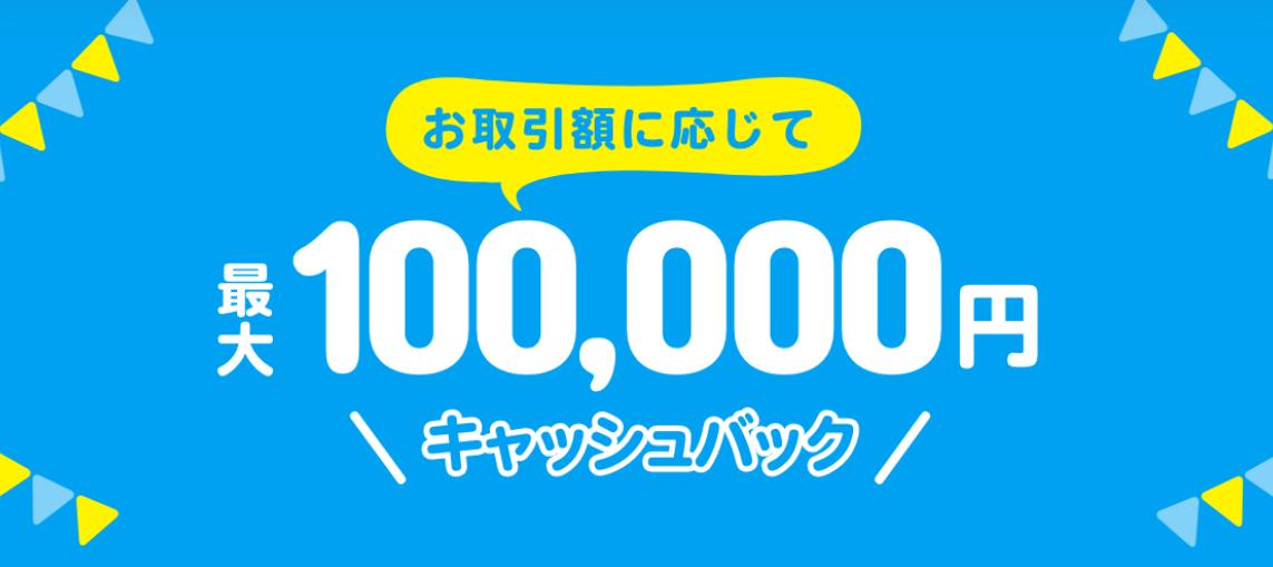 Coincheck(コインチェック)キャンペーン・取引額で最大10万円キャッシュバック