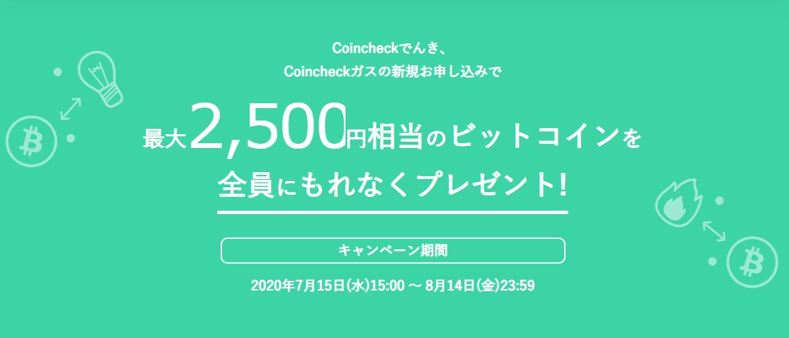 Coincheck(コインチェック)キャンペーン・ビットコイン最大2500円プレゼント