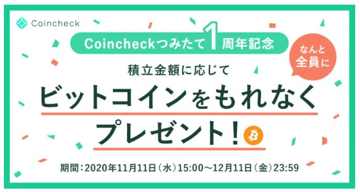 Coincheck(コインチェック)キャンペーン・積立金額で最大5000円ビットコインプレゼント【1周年記念】