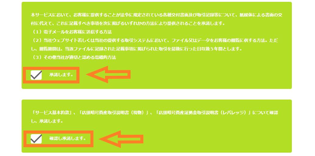 DMM新規口座開設チェック