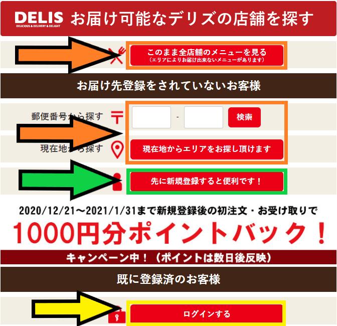 DELIS(デリズ)注文方法