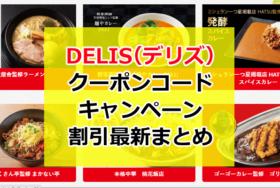 DELIS(デリズ)クーポンコード・キャンペーンまとめ!宅配・テイクアウト