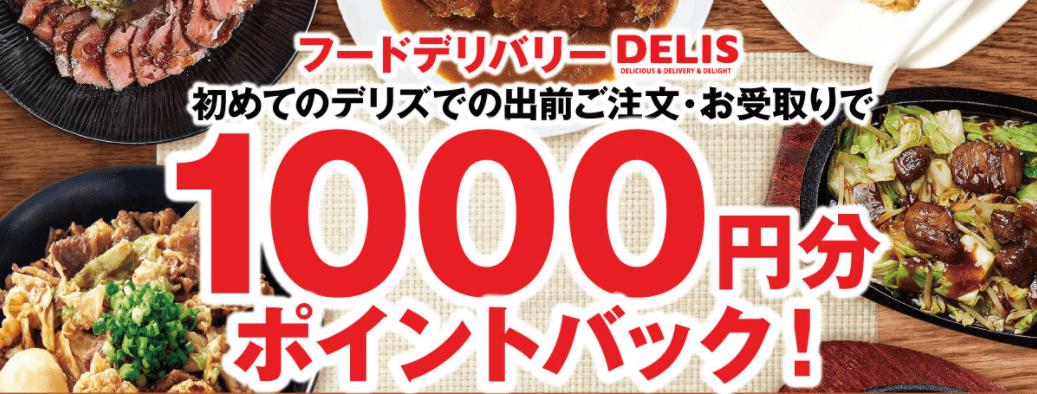 DELIS(デリズ)ポイント還元キャンペーン