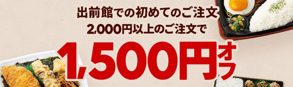 出前館クーポン・キャンペーン【2000円以上注文で1500円OFF・初回限定】
