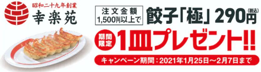 出前館クーポン・キャンペーン【幸楽苑50円引き&餃子1皿】