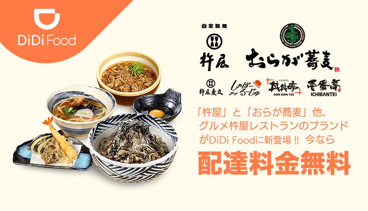 DiDiフードキャンペーン【大阪限定・1000円以上で配達料金無料】