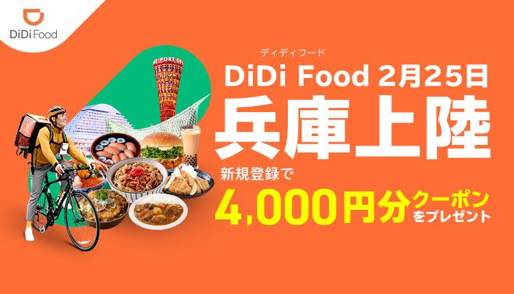 DiDiフードクーポン・福岡限定5000円分プレゼント