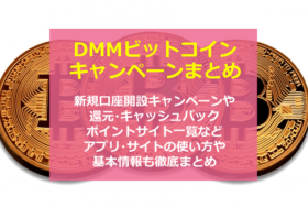 DMM Bitcoin(DMMビットコイン)のキャンペーンや新規口座開設方法まとめ