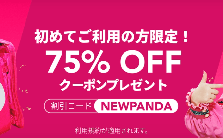 フードパンダ(foodpanda)クーポンコード初回75%OFF