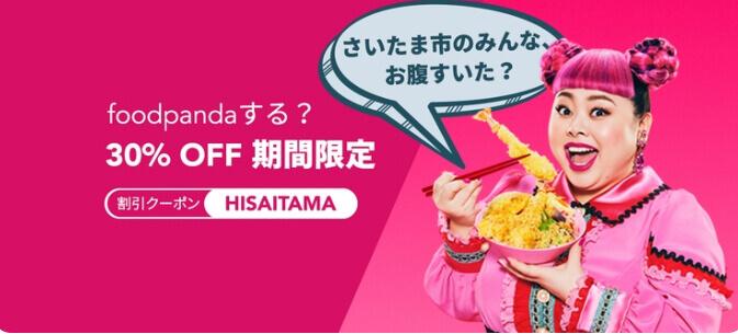 フードパンダ(foodpanda)クーポンコード【30%オフ最大1500円割引地域限定・さいたま・川崎】