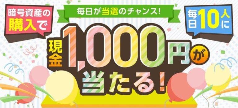 GMOコイン口座開設キャンペーン【暗号資産(仮想通貨)購入で毎日1000円】