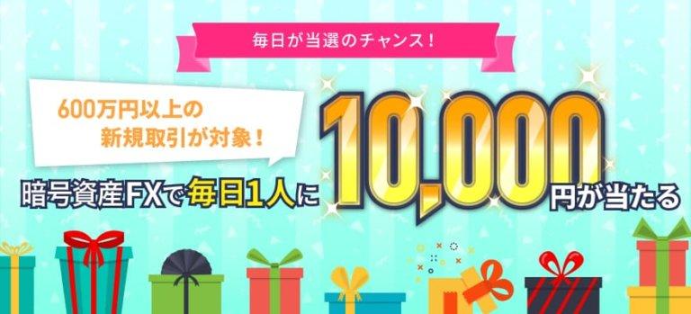 GMOコイン口座開設キャンペーン【暗号資産FXで毎日1万円】