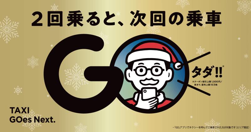 GOタクシー2回乗ると無料クーポンプレゼントキャンペーン【京都・大阪・兵庫限定】