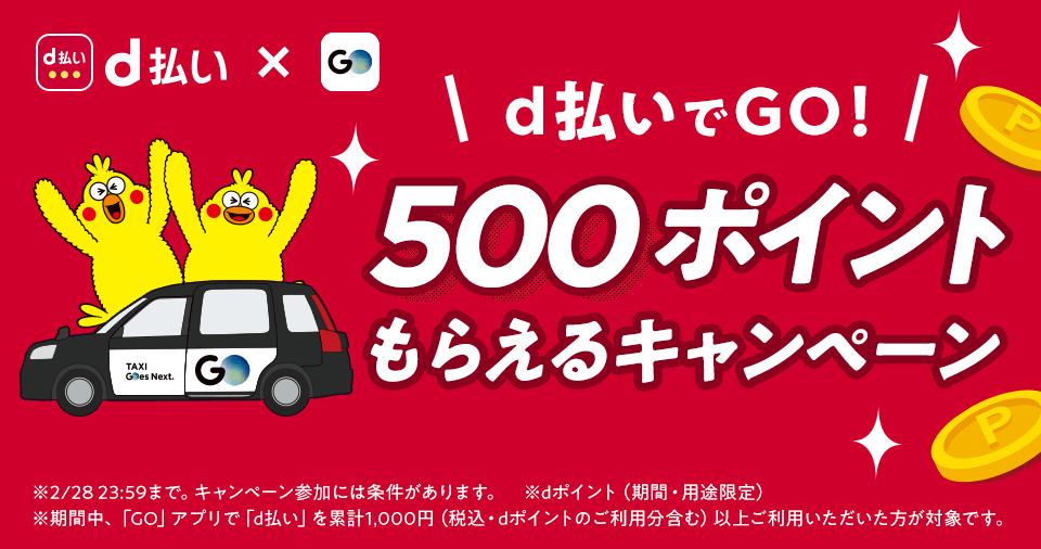 GOタクシークーポン・キャンペーン【d払いで500円分ポイントプレゼント】