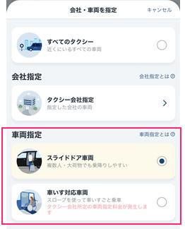 GOタクシーアプリの車両タイプの指定ができるサービス
