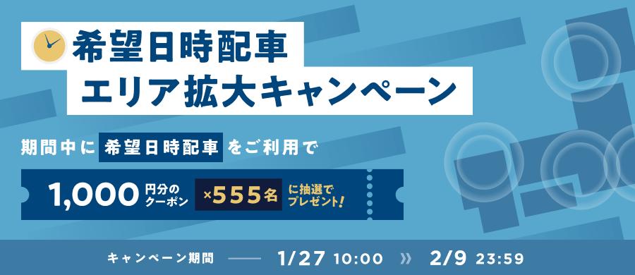 GOタクシークーポン・キャンペーン【1000円割引・希望日時配車エリア拡大記念】