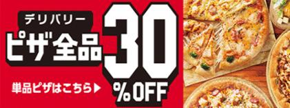 ピザハット30%OFF